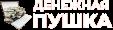 Курс «Денежная пушка: бомбим на авторассылке от 3000 рублей в день». Обзор, отзывы.