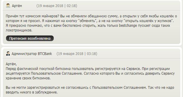 БТС Банк отзывы