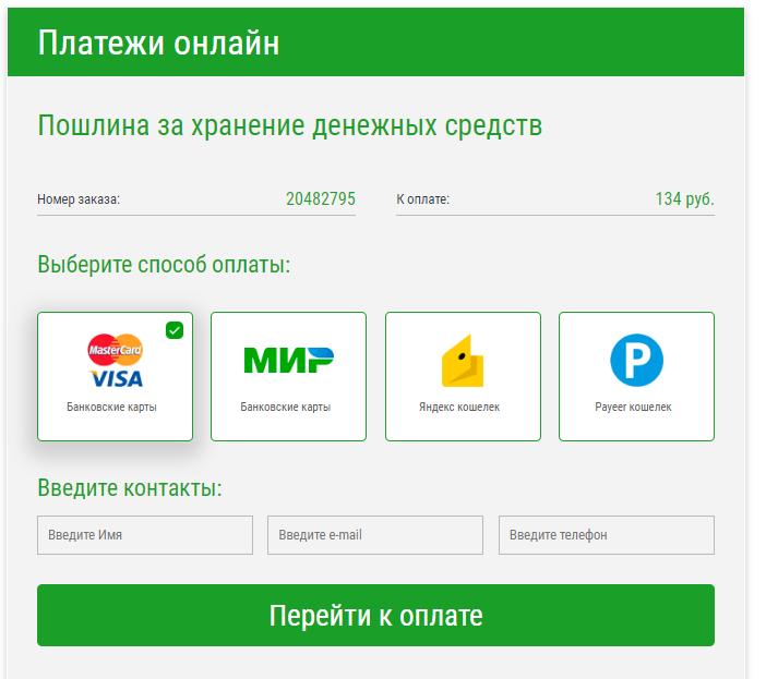 Сервис онлайн-платежей