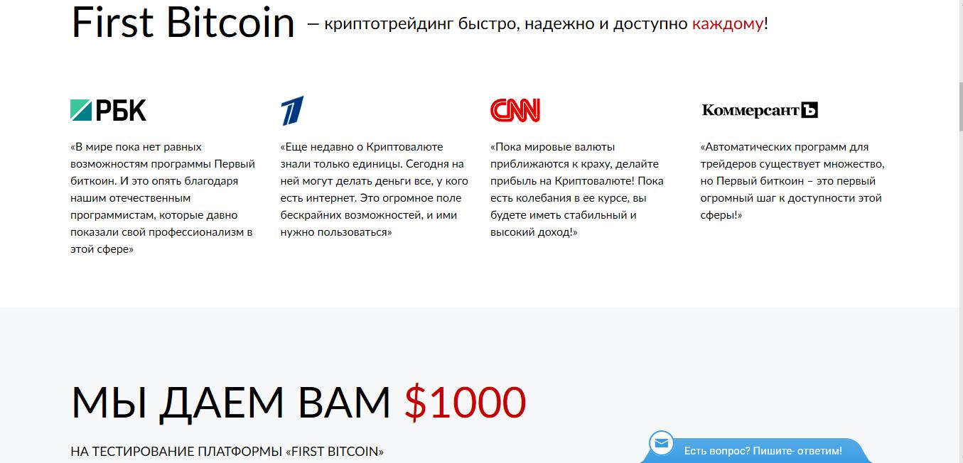 Отзывы о First Bitcoin