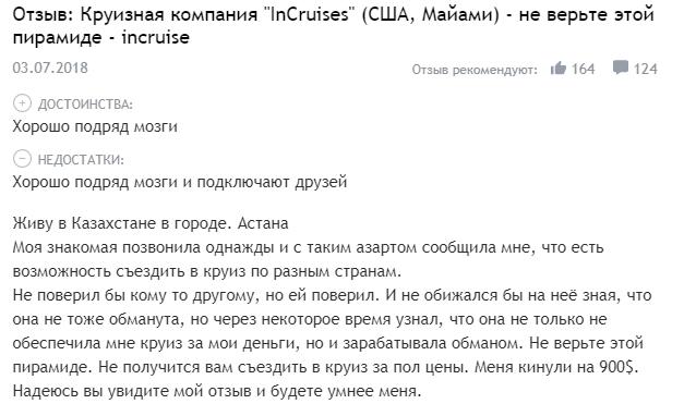 Отзывы об incruises.com