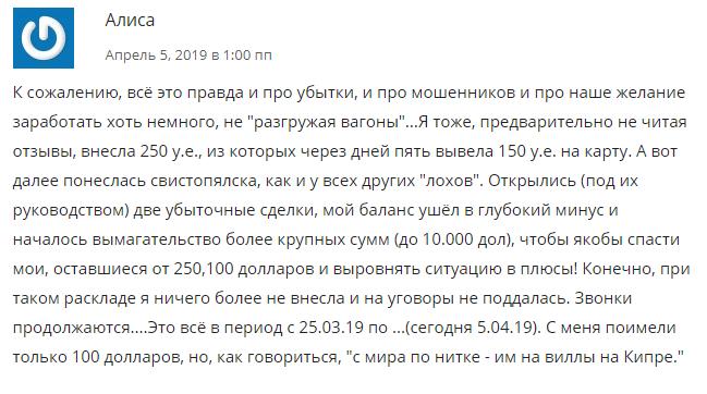 Отзывы о tradeallcrypto