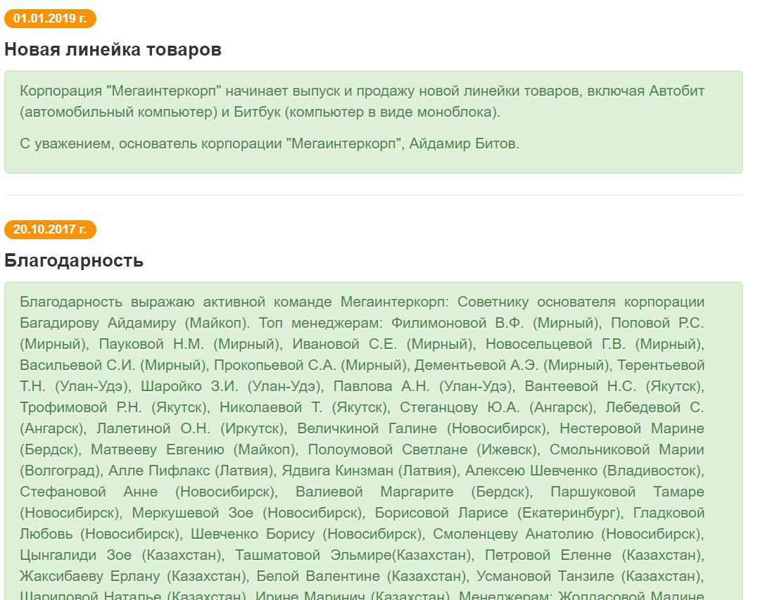 """""""Новости"""""""