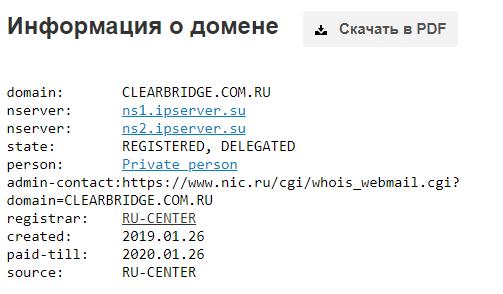 Информация о домене Clearbridge.com.ru