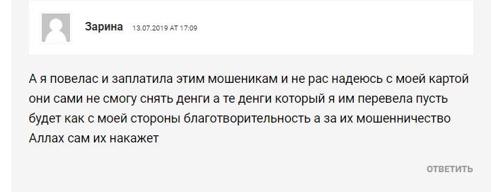 ikvp.ml отзывы