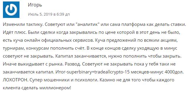 Tradeallcrypto.com отзывы