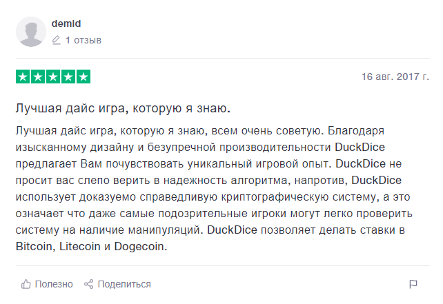 Отзывы о сайте duckdice.io