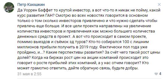 Правдивые отзывы о https://openh.ru
