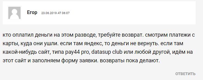 Правдивые отзывы о ikvp.ml