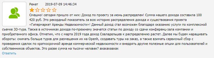 https://openh.ru отзывы