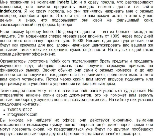 Правдивые отзывы об «Индефкс ЛТД»