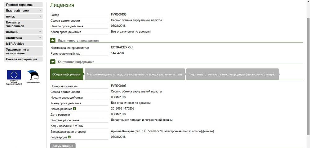 Другая информация о лицензии