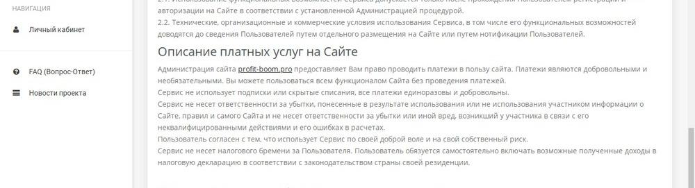 """""""Описание платных услуг"""""""