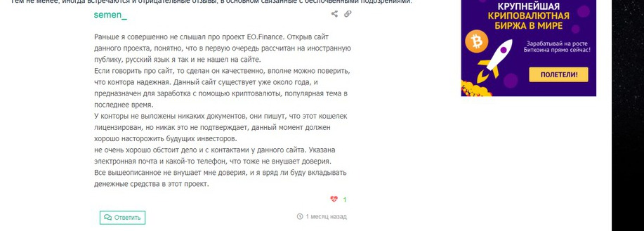 Отзывы о eo.finance