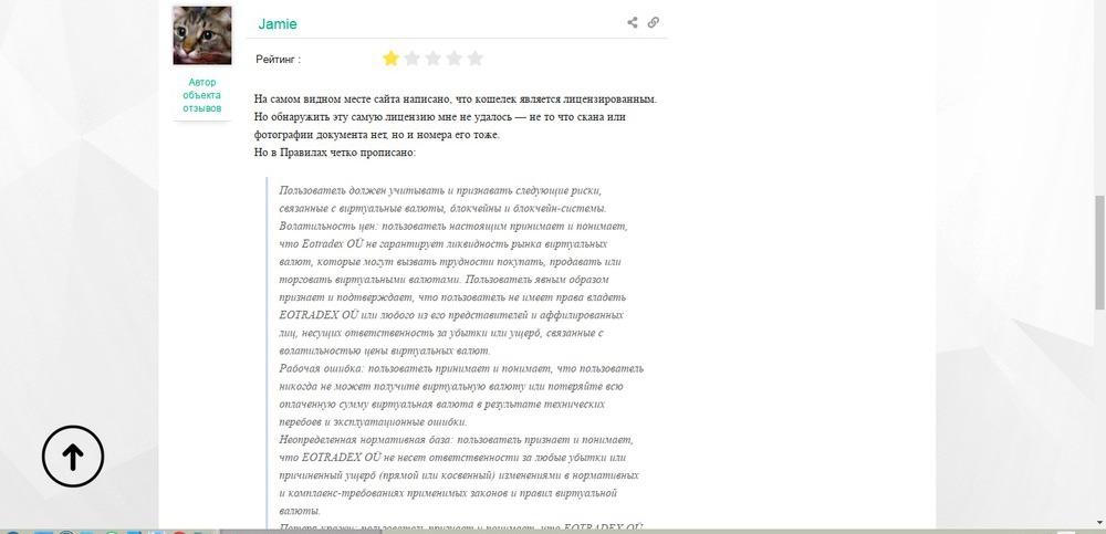 eo.finance отзывы