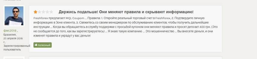 Отзывы о freshforex.org