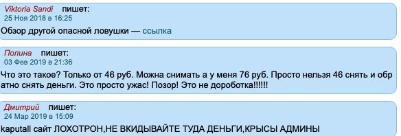 Отзывы о kaputall.com