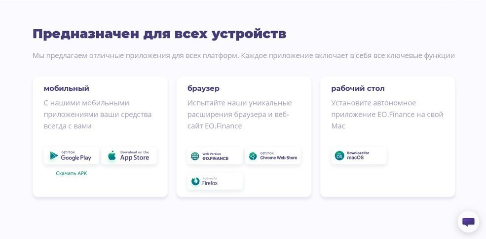 Приложения для разных платформ