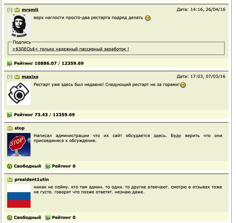Отзывы о stalker-x.ru