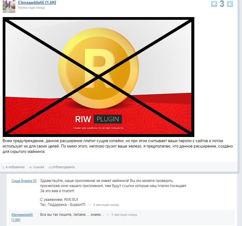 Отзывы о riw.su