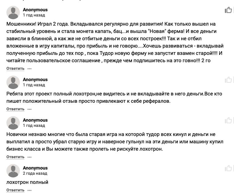 Отзывы о fermasosedi.ru