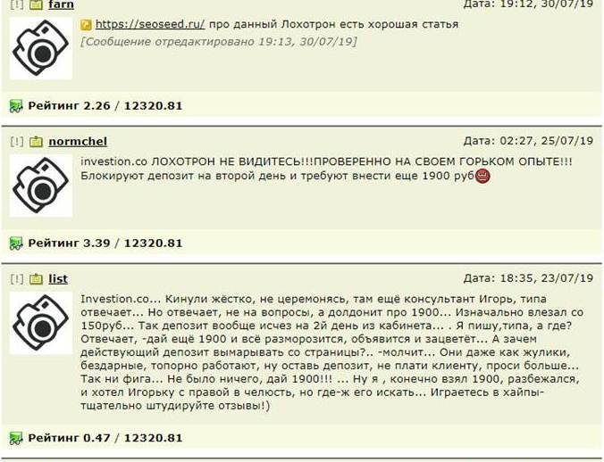 Отзывы о investion.co
