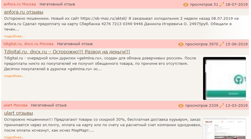 Anfora.ru отзывы