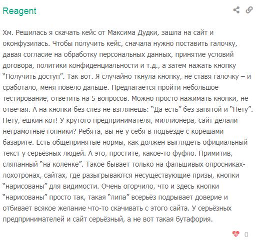 Отзывы о mdbusiness.ru