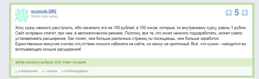 Отзывы о рив.су