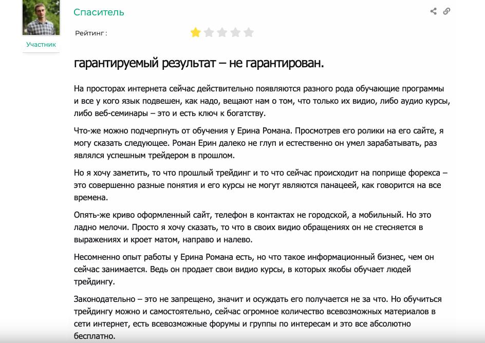 Отзывы о скальпинге Романа Ерина