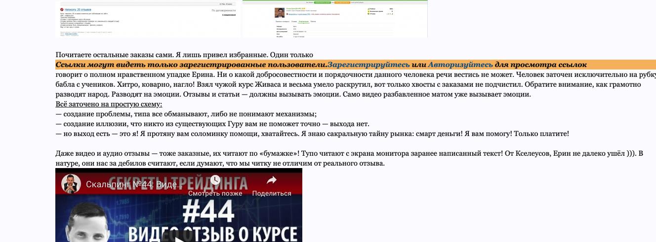 Правдивые отзывы о скальпинг.про