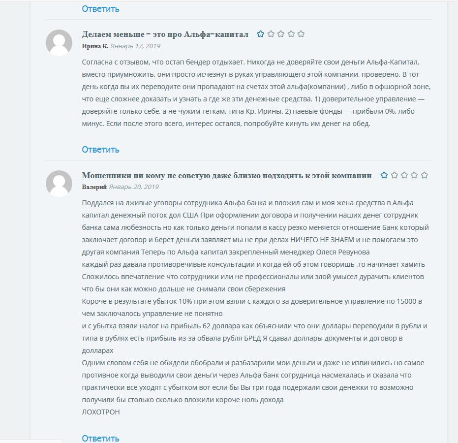 Отзывы о alfacapital.ru