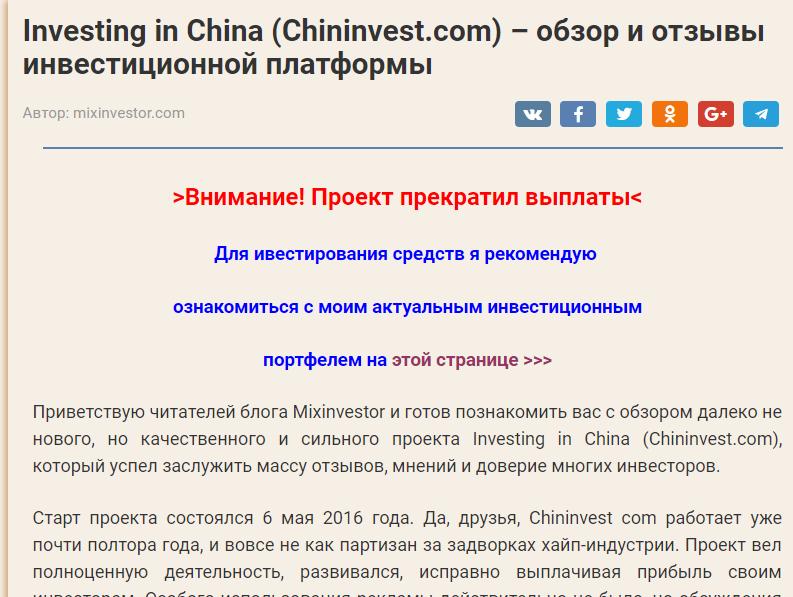 Отзывы о chininvest.com