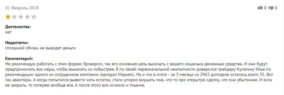 Отзывы об admiralmarkets.com