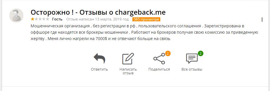 Отзывы о chargeback.me