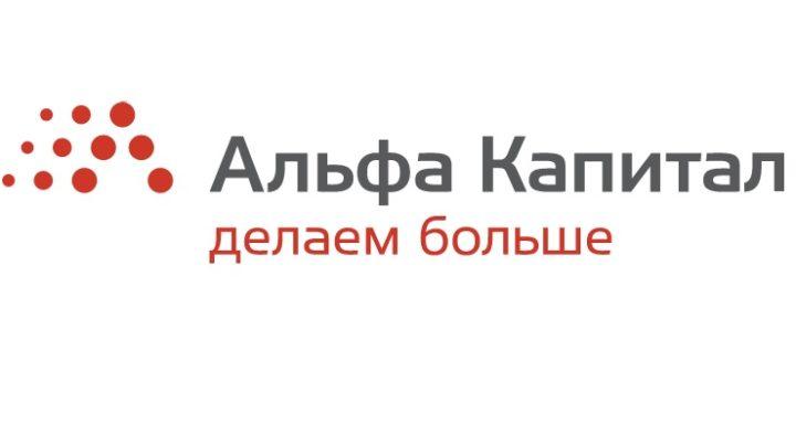 Управляющая компания альфа капитал официальный сайт официальный сайт компании grand line