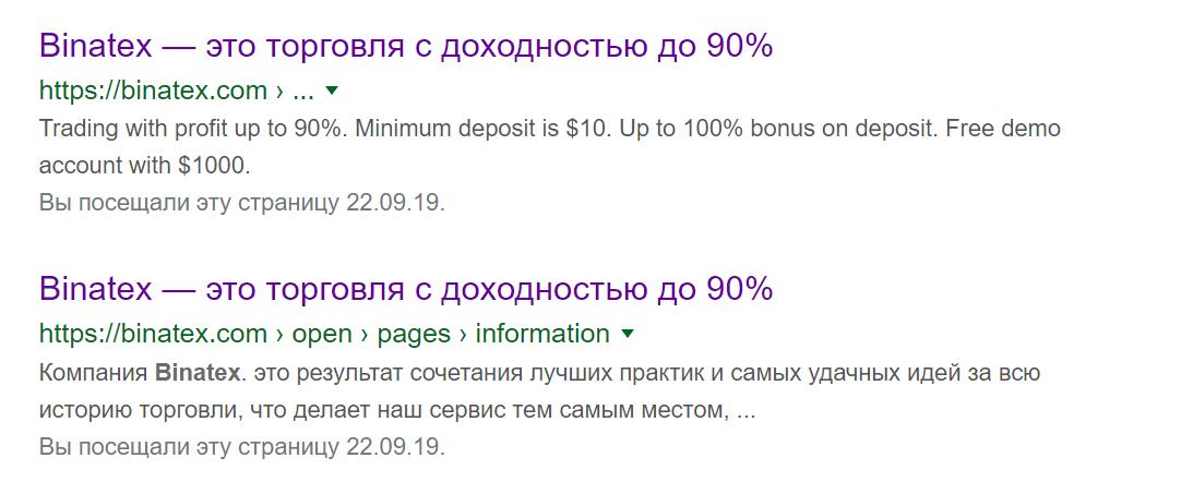 Обещания доходности до 90%