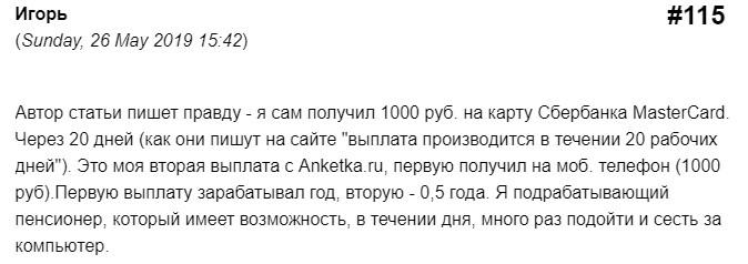 Правдивые отзывы об anketka.ru