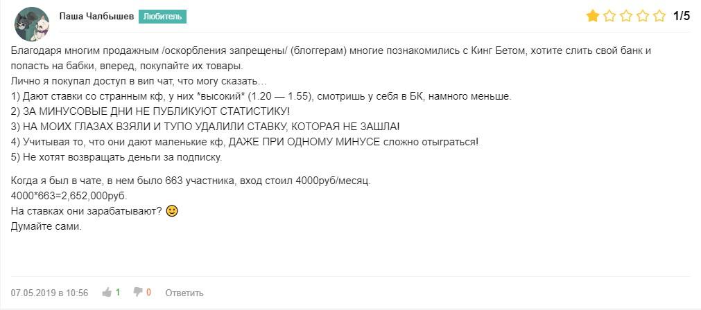 Правдивые отзывы о betking.pro