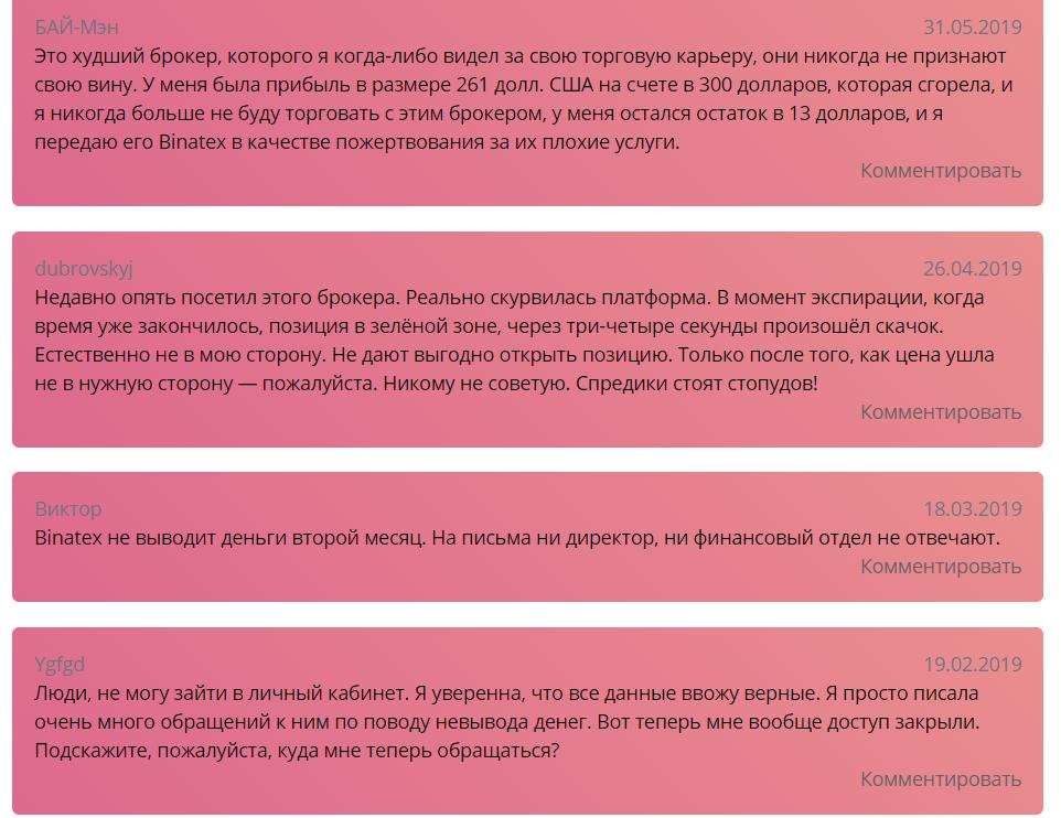 Отзывы о Бинатекс