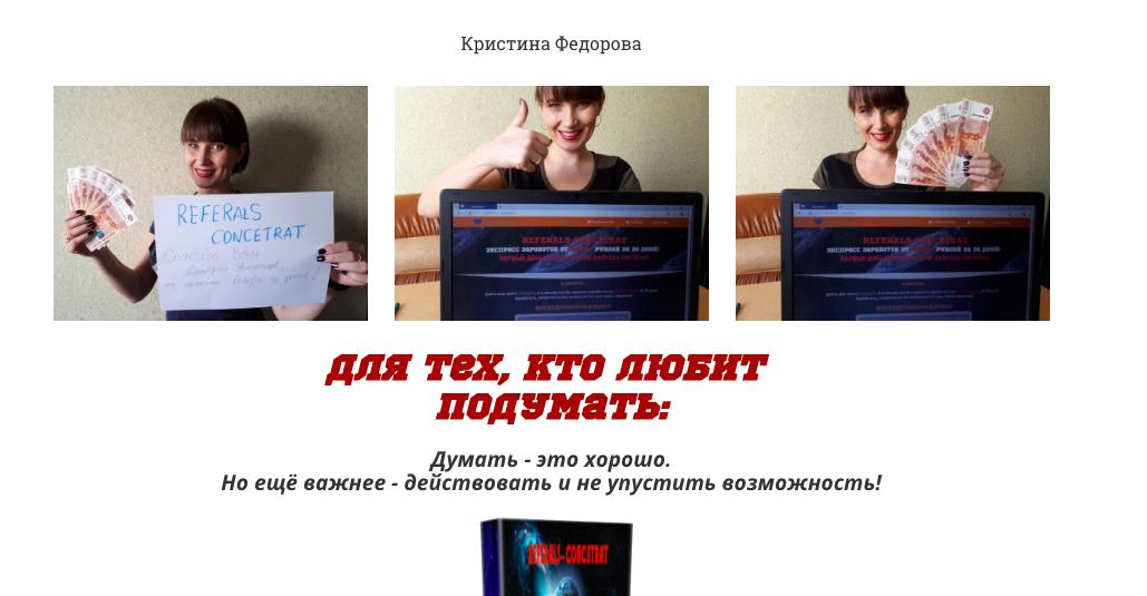 Отзывы на сайте concetrat.ru