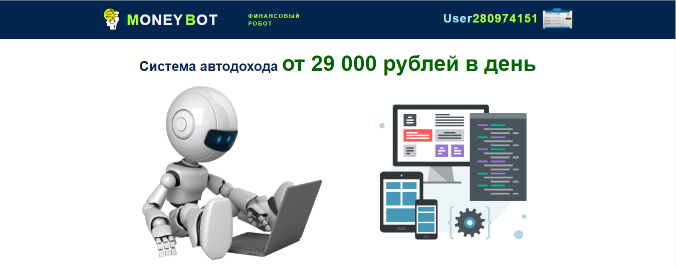 Сайт MONEY BOT