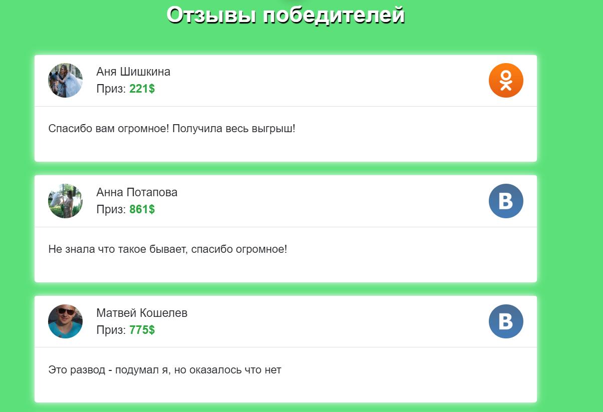 Отзывы на onpay.tv