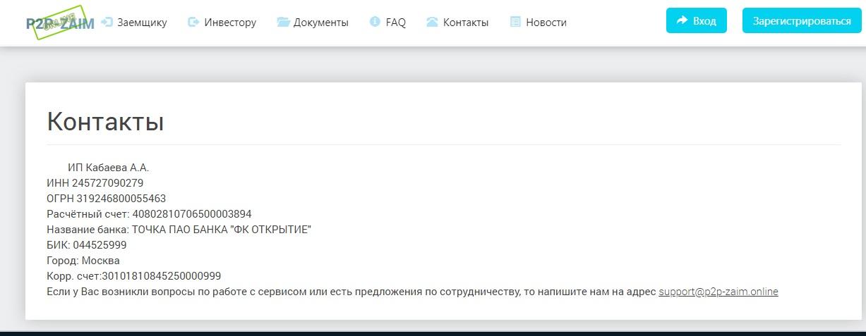 """Контакты"""
