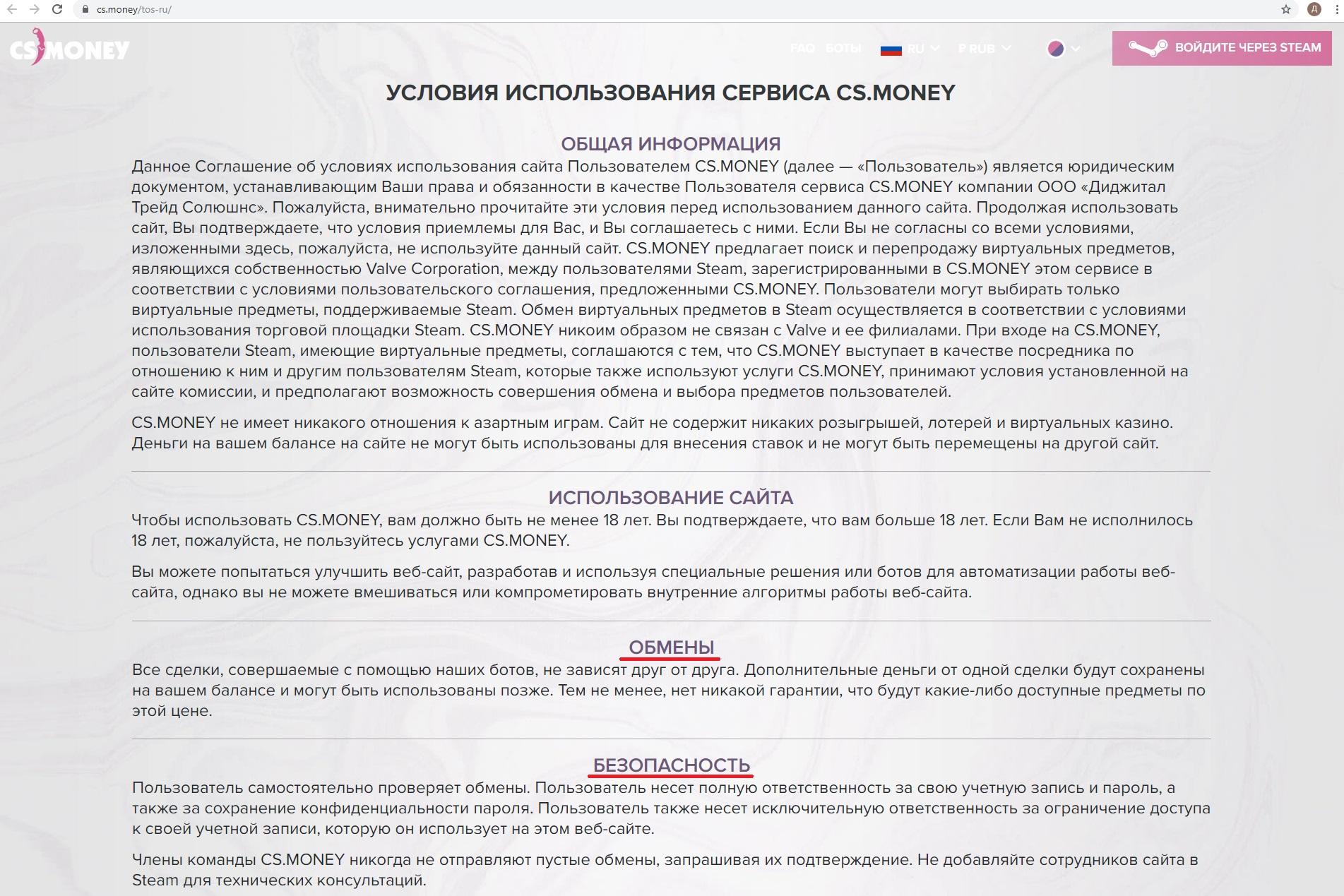 Пользовательское соглашение CSMoney
