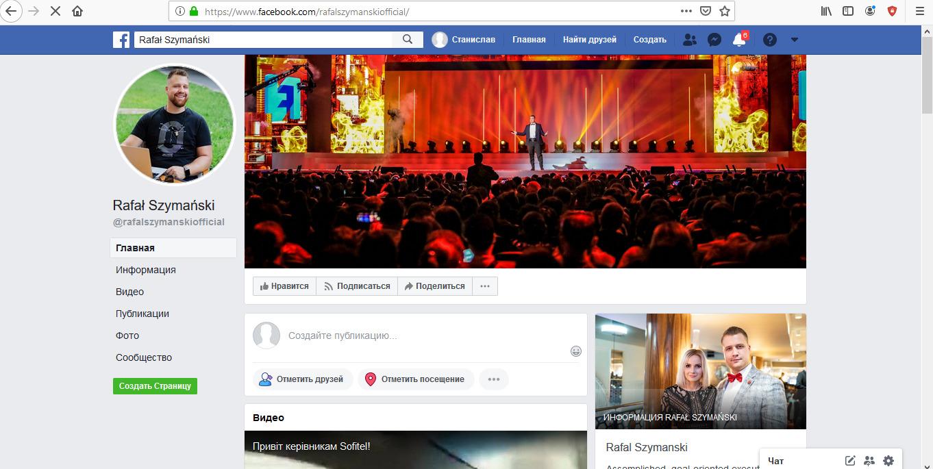 "Страница на ""Фейсбук"""