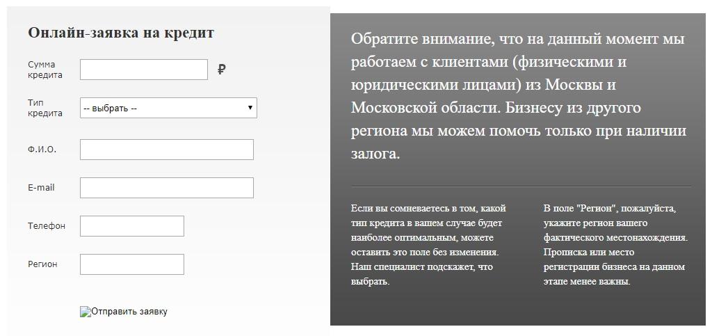 """""""Онлайн-заявка на кредит"""""""