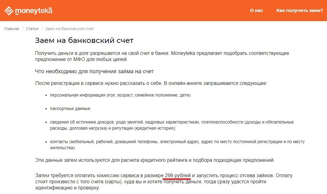 """""""Заем на банковский счет"""""""