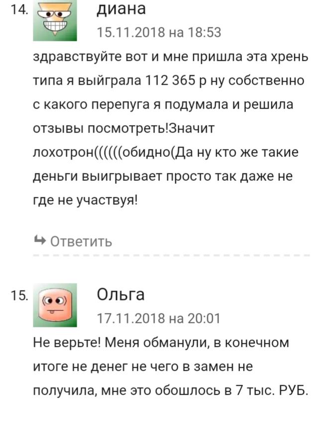 Отзывы об акции Активный интернет пользователь