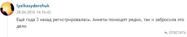 Анкетка.ру отзывы